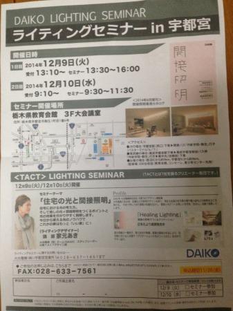 写真 2014-12-10 20 36 50